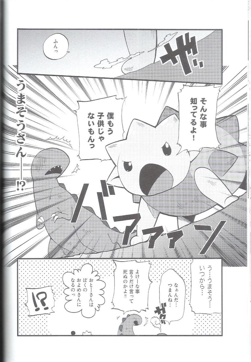 ueno-san are you clumsy how Kill la kill tsumugu kinagase